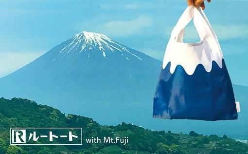 いつでも「富士山」と一緒!富士山好きのためのポータブルエコバッグが新登場