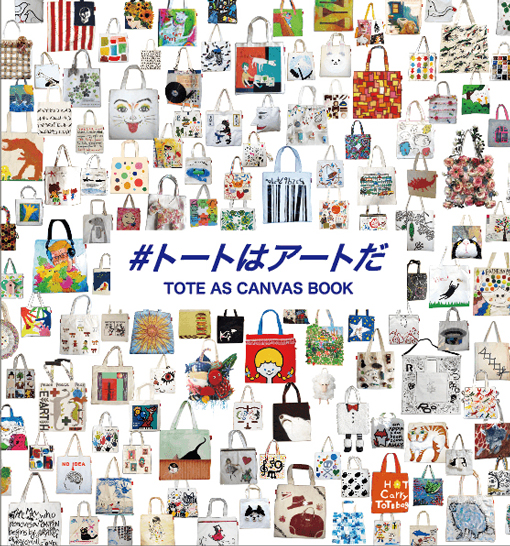 1つとして同じものはない!2,000点以上のアートトート作品15年分を1冊にまとめたフォトブック発売