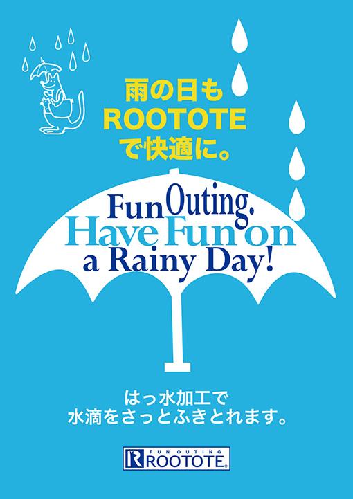 雨の日も、ROOTOTEで快適に。