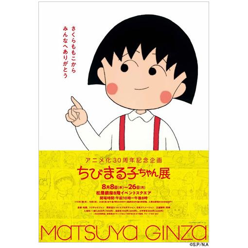 イベント:「アニメ化30周年記念企画 ちびまる子ちゃん展」×ROOTOTE