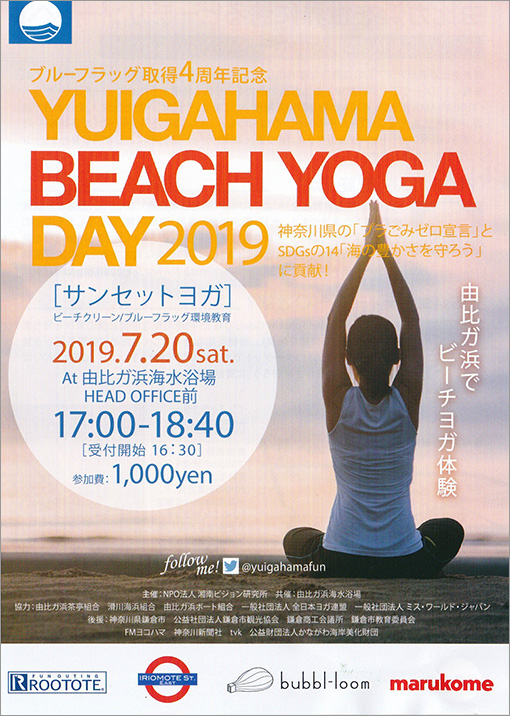イベント:7/20開催 ブルーフラッグ取得4周年記念!「YUIGAHAMA BEACH YOGA DAY 2019」にROOTOTEも参加