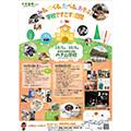 イベント:のき山市 2019 ×「くみたてルー・ガービッジ」ワークショップ