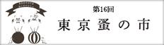 第16回「東京蚤の市」に出店。ユーモアたっぷりアニマルエコバッグがデビュー。