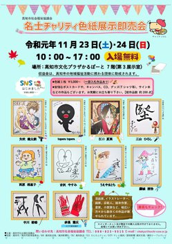 kochi_charity_2.jpg