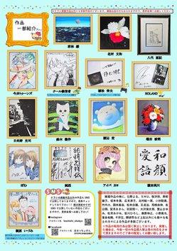 kochi_charity_3.jpg
