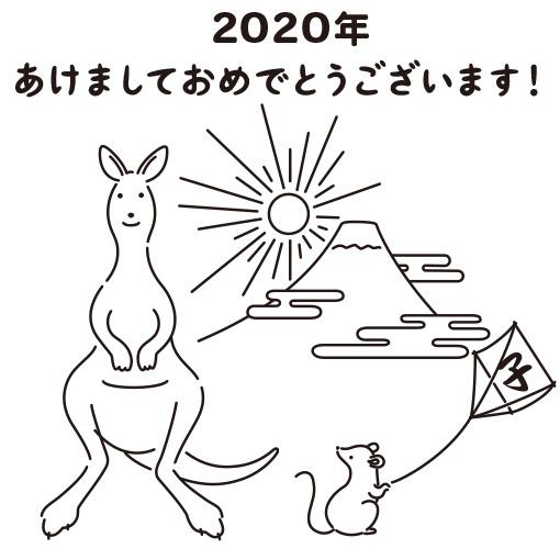 2020年も、よろしくお願いします