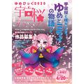 渋谷発「ゆめぴっく2020宇宙桜グランプリ」ルートート賞 として今年も参加