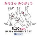 お母さん ありがとう HAPPY MOTHER'S DAY