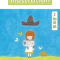 【開催延期のお知らせ】イラストレーション