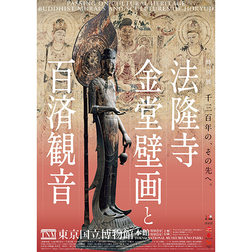 Collaboration:特別展「法隆寺金堂壁画と百済観音」×ROOTOTE