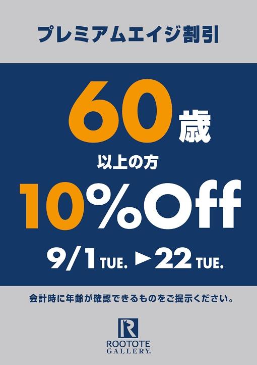 9/1(火)よりROOTOTE GALLERY プレミアムエイジ割引キャンペーン開催!