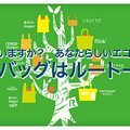 ROOTOTEのエコバッグLINE UP
