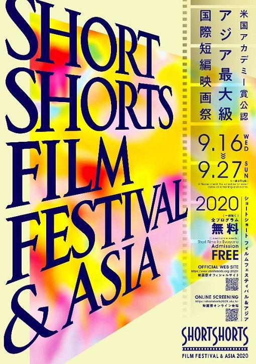 Collaboration:ショートショート フィルムフェスティバル & アジア 2020 オフィシャルトートバッグ