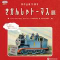 日本初公開の原画も登場!原作出版75周年「きかんしゃトーマス展」オリジナルROOTOTE