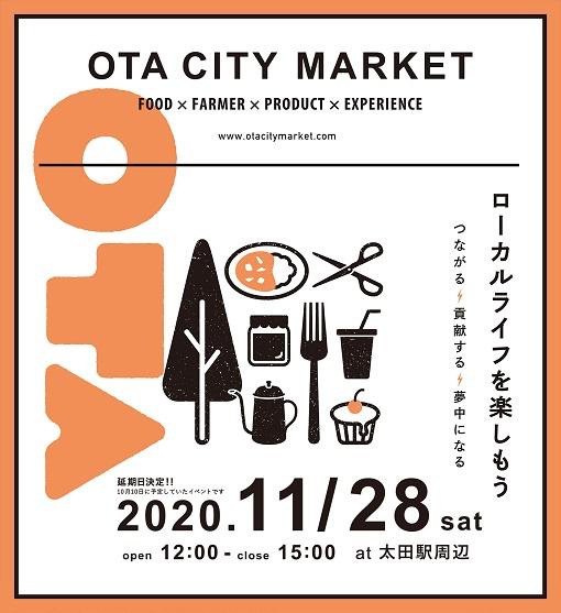 テーマは「つながる・貢献する・夢中になる」。群馬県・太田市のローカルな魅力を発信するOTA CITY MARKET。