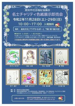 kochi_charity_2020_1.jpg