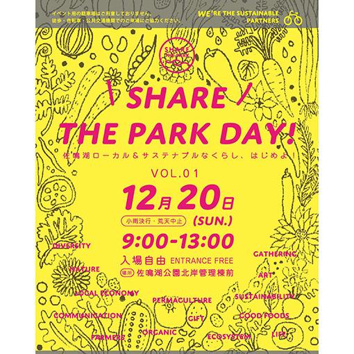【12月20日開催】浜松・佐鳴湖公園サステナブルイベント「SHARE THE PARK DAY! Vol.1」