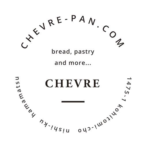 心を込めて焼き上げられたこだわりのパン。浜松・薪石窯パン工房 Chevre とコラボレーション