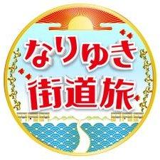 2月7日(日)放送!フジテレビ『なりゆき街道旅』でROOTOTE FACTORYが紹介されます