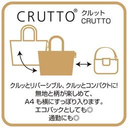 icon_CRUTTO_w510.jpgのサムネール画像