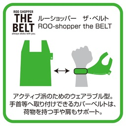 icon_RS_the_BELT_w510.jpg