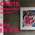 新コンセプトのオンラインストア「ROOTOTE GALLERY_EDITION」が6/15(火)オープン。エディションナンバー入りの希少なアートコラボ第1弾は、現代美術家・篠原有司男