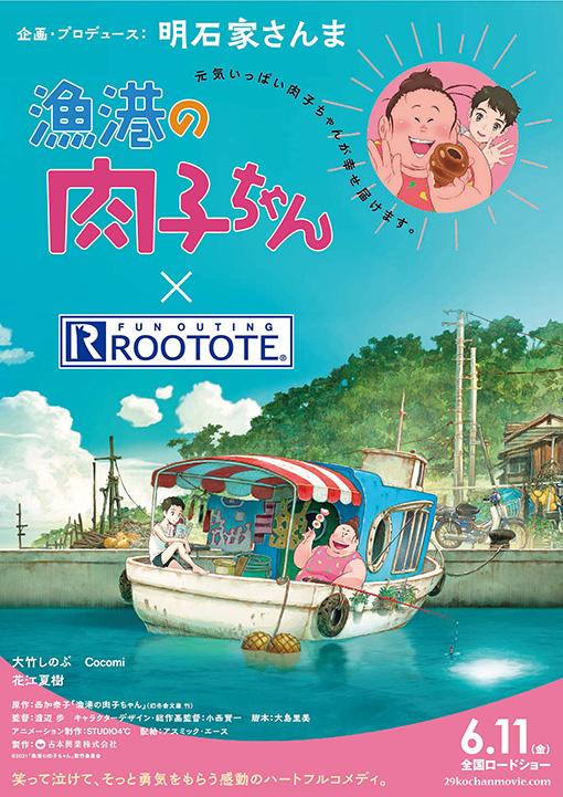 劇場アニメ映画『漁港の肉子ちゃん』の世界をそのままに。ROOTOTEからスペシャルコラボトート、6月11日(金)より登場!
