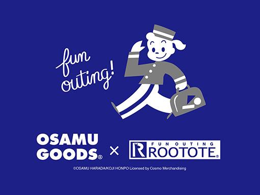 OSAMU GOODS®×ROOTOTE。懐かしさはそのままに、かわいくて機能的な新アイテムが7月より登場。