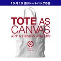 10月10日はトートバッグの日。ROOTOTE GALLERYでTOTE AS CANVAS アート&デザインアワード入賞作品展示を開催。