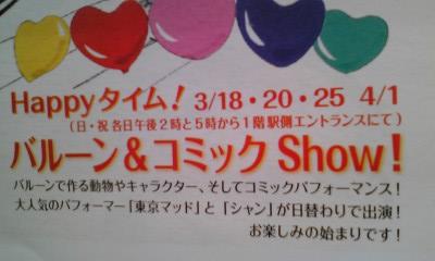 バルーンコミックshow.jpg