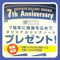 羽田空港店☆7th Anniversary☆