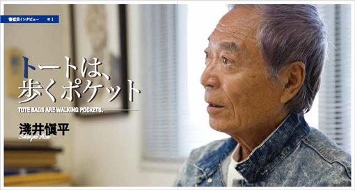 浅井さん_510.jpg