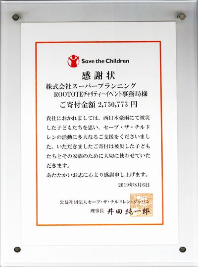 RTC2019_kansyajou_400px.jpg
