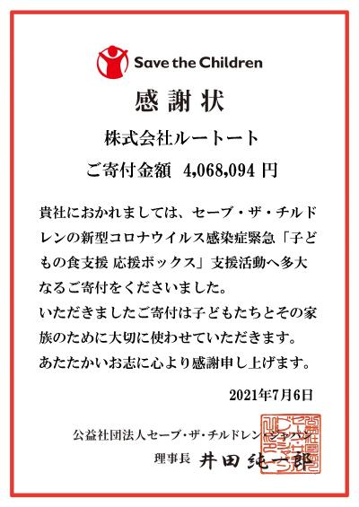RTC2021_kansyajo_400px.jpg