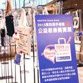 3/15~3/24 第4回 台湾版 ROOTOTEチャリティーイベント開催中!