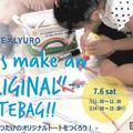 【7/6(土)開催】LYURO東京清澄にて世界に1つだけのオリジナルトートをつくろう!