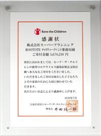 RTC2020_kansyajou_200px.jpg