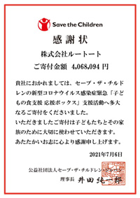 RTC2021_kansyajo_200px.jpg