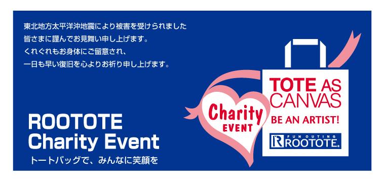 寄付について 第5回2011年 ROOTOTE Charity Event