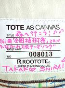 Shirai_takako_3.jpg
