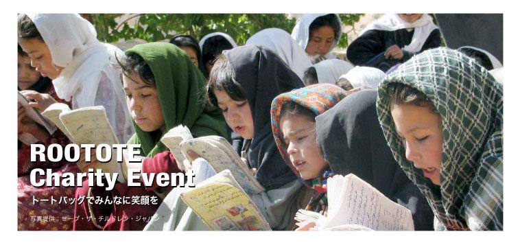 寄付について 第4回2010年 ROOTOTE Charity Event