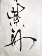 shisyu_4.jpg