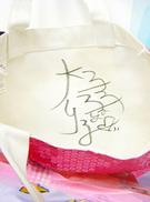 AKB_oshima_yuko_name.jpg