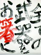 hansamu_hanji_up.jpg