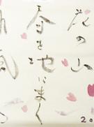 ichikawa_somegoro_up_3.jpg