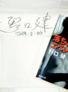 noguchi_ken_up.jpg