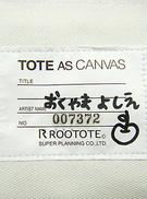 okuyama_yoshie_name.jpg