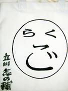 tatekawa_shinosuke-1_up.jpg