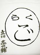 tatekawa_shinosuke-2_up.jpg