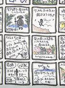 yamamura_reiko_up1.jpg